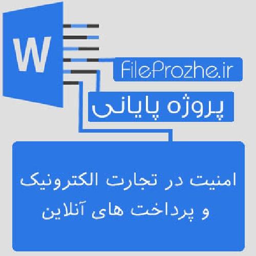 213590 - پروژه امنیت در تجارت الکترونیک و پرداخت های آنلاین