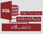 237140x150 - پروژه پایگاه داده SQL Server | دانشــــــــگاه
