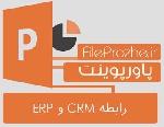 739398x150 - دانلود پاورپوینت رابطه CRM و ERP